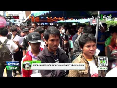 แห่สมัครงานหนีแล้งไปนอก | 25-02-59 | เช้าข่าวชัดโซเชียล | ThairathTV