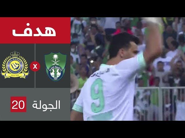 هدف الأهلي الأول ضد النصر (عمر السومة)  في الجولة 20 من دوري كأس الأمير محمد بن سلمان للمحترفين