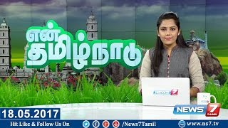 En Tamil Nadu News 18-05-2017 – News7 Tamil News
