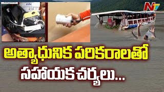 Victim Location Camera Rescue Operation At Boat Capsized In East Godavari | NTV
