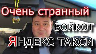 Странный БОЙКОТ против ЯНДЕКС ТАКСИ Новые технологии в таксомоторе Очередные МАРАМОИ