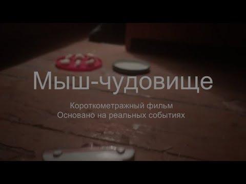 """Короткометражный фильм """"Мыш-чудовище"""". Новый фильм. Триллер. Ужасы."""