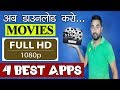 HOW TO DOWNLOAD HD MOVIES IN MOBILE 2018   APPS FOR DOWNLOAD MOVIES IN ANDROID   HINDI DUBBED MOVIE