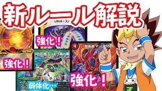 【デュエマ】新ルール解説!強くなるカード、弱くなるカードは?【開封動画】 thumbnail