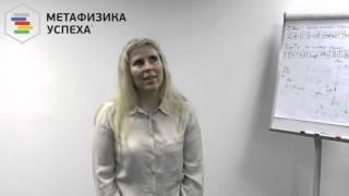 Отзыв о курсе обучения Цзы Вэй Доу Шу от Елены Пшеслинской