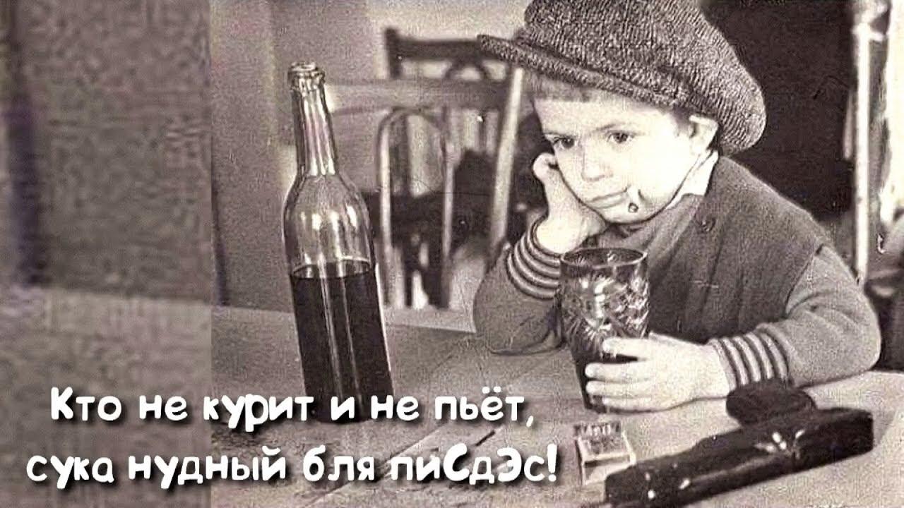 Демотиватор кто не курит и не пьет тот