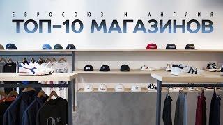 видео Топ-10 русских онлайн-магазинов для заказа кроссовок и одежды