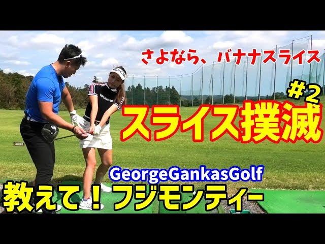 スライス撲滅、バナナスライス完結!【ゴルフレッスン】原因を見つけ飛距離アップへ!~ジョージガンカスゴルフメソッドでおなじみのフジモンティーコーチにスライス対策で飛距離アップを教えてもらいました~