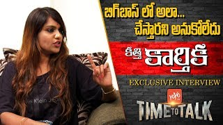 Kathi Karthika Exclusive Interview after Bigg Boss Telugu Elimination | Time to Talk |YOYOTV Channel
