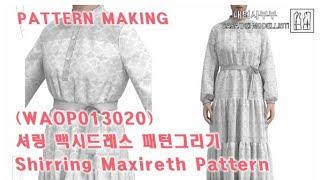 셔링 맥시드레스 패턴그리기/Shirring Maxire…