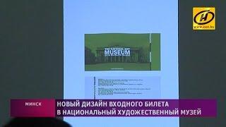 видео Новый музей искусства и дизайна