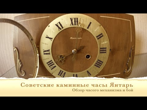 Советские каминные часы Янтарь. Бой и механизм