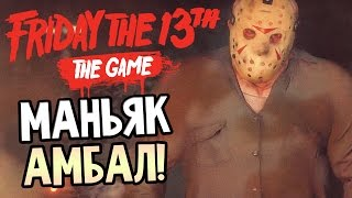 Friday the 13th The Game МАНЬЯК АМБАЛ