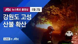 [강원도 고성 산불 확산] 5월 2일 (토) 뉴스특보 풀영상 / JTBC News