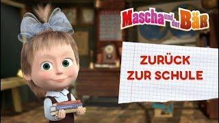 Mascha und der Bär - 📚 Zurück zur Schule 🍎