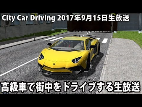 Project CARSの生放送 【 City Car Driving 生放送 2017年9月15日 】