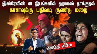 Seithi Veech 19-08-2020 IBC Tamil Tv
