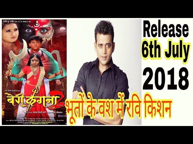 Bairi Kangna 2- ???? ????? 2 Horror Movie Bhojpuri