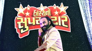 New Gujarati Jokes 2016 ||Hasyano Superstar ||Part-1||Sairam Dave ||Comedy Show