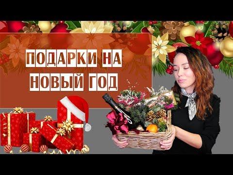 Подарки на новый год // праздничная корзина