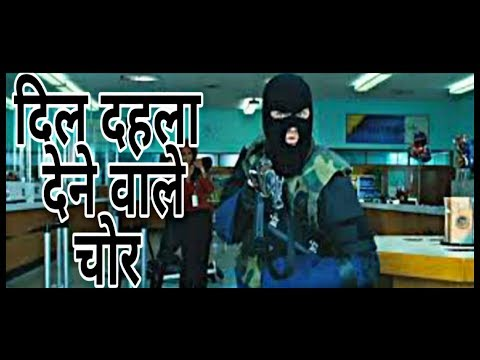 Top 5 Thieves Movies Of Hollywood | In Hindi