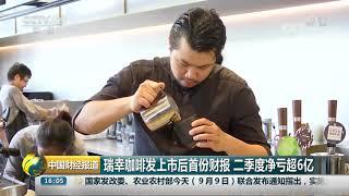 [中国财经报道]瑞幸咖啡发上市后首份财报 二季度净亏超6亿| CCTV财经