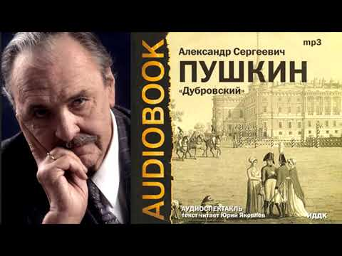 А. С. Пушкин: Дубровский (аудиокнига). Читает Юрий Яковлев