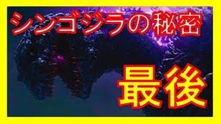 シンゴジラ尻尾のラストシーンは庵野秀明監督からのメッセージ!「考える事の意味」色んな説の全てが正しいってマジ!?