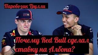 Почему Red Bull выбрал Албона? Как это повлияет на карьеру Квята?