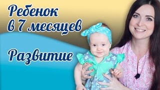 Смотреть видео что умеет делать малыш в 7 месяцев