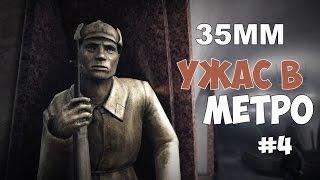 35MM - Ужас в метро.Финал. #4