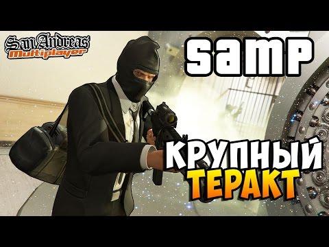 КРУПНЫЙ ТЕРАКТ В SAMP! - RPG