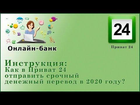 Как в Приват 24 отправить срочный денежный перевод в 2020 г.?