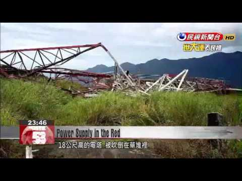 Taiwan faces critical power shortage after transmission tower in Hualientoppled by Typhoon Nesat