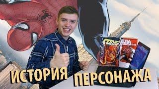 Історія персонажа - Людина-Павук.
