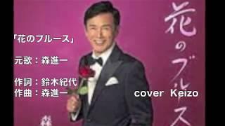 2017年6月14日発売! 森進一 さんの「花のブルース」を唄わせていただき...