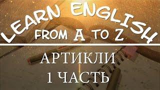 Учим английский: артикли 1 часть (начальный уровень)