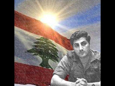 بشير الجميل - Bachir Gemayel songs