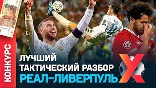 """Рамос — подонок? В чем """"Ливерпуль"""" был сильнее """"Реала""""? Конкурс на 5000 рублей"""