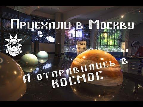 КУДА СХОДИТЬ В МОСКВЕ? Интерактивный планетарий