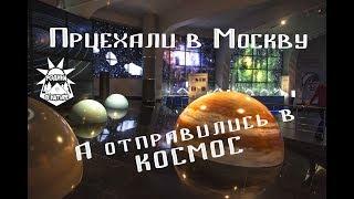 Смотреть видео КУДА СХОДИТЬ В МОСКВЕ? Интерактивный планетарий онлайн