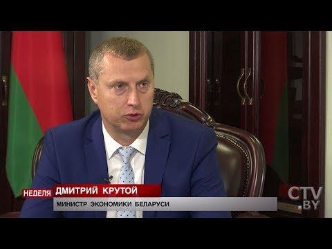 Большое интервью с министром экономики Беларуси