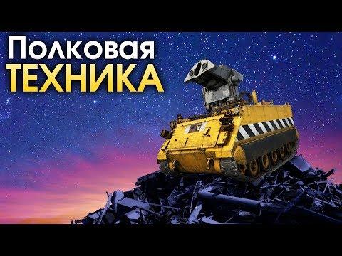 Полковая техника / War Thunder