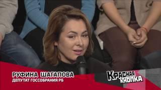 """Руфина Шагапова В программе """"Красная кнопка"""" на БСТ"""