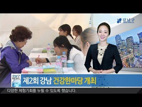 2016년 10월 둘째주 강남구 종합뉴스 이미지