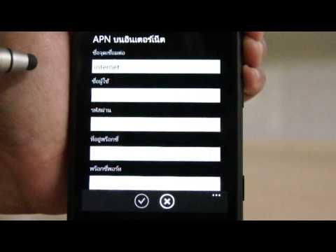 AIS 3G 2100 วิธีการตั้งค่าเพื่อใช้งาน Internet และ MMS (Windows Phone เมนูไทย)