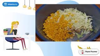 Салат с копченой курицей и кириешками. Условия приготовления рецепты