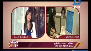 صباح دريم|محمد عشماوى رئيس صندوق تحيا مصر يؤكد ان رسالة صبح على مصر بجنيه
