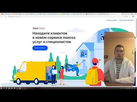 Аналог Work-zilla - это Яндекс. Толока плюс Услуги, обзор Яндекс.Толока и Яндекс.Услуги