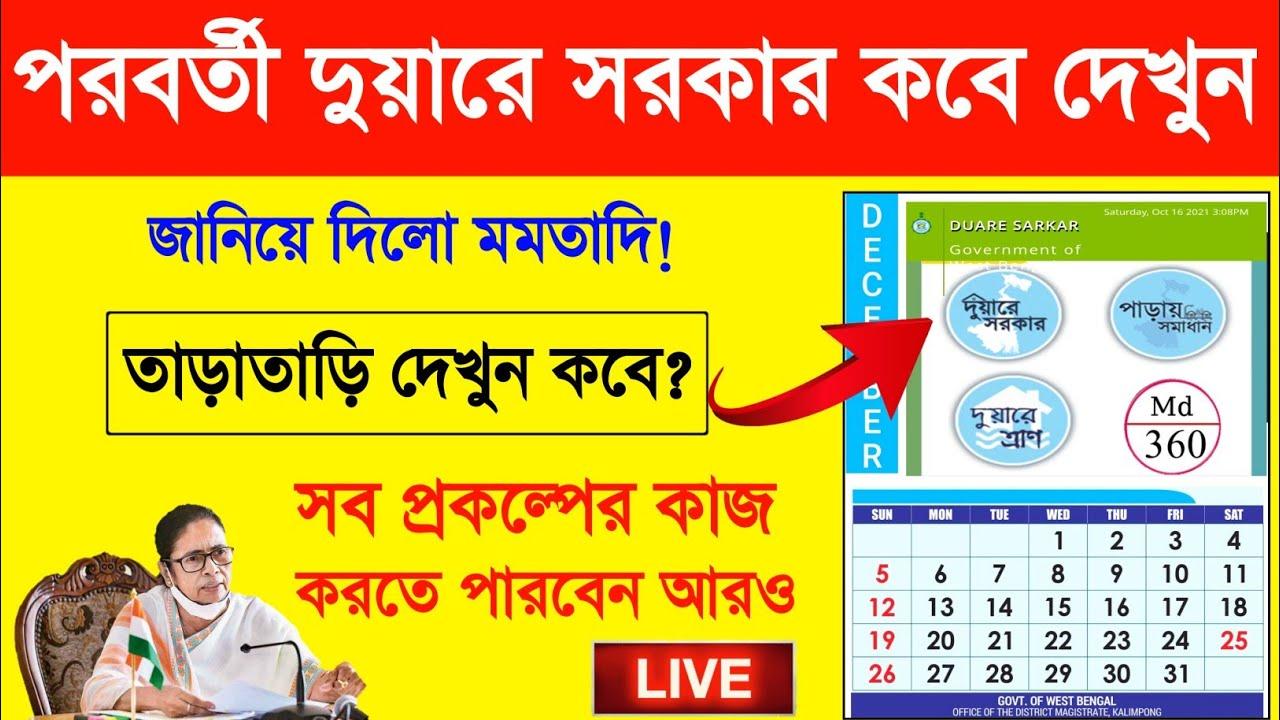 পরবর্তী দুয়ারে সরকার কবে বসবে,দেখুন তারিখ - মমতাদি?   Next Duare Sarkar Camp Date 2021-22   WB News